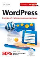 Хассей Т. - WordPress. Создание сайтов для начинающих + CD' обложка книги