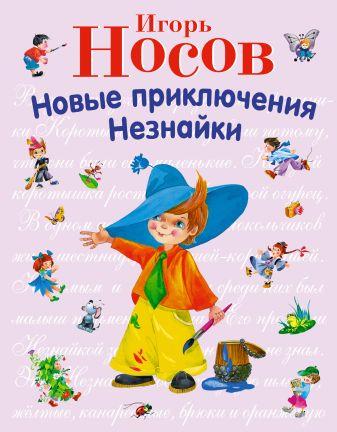 Игорь Носов - Новые приключения Незнайки обложка книги