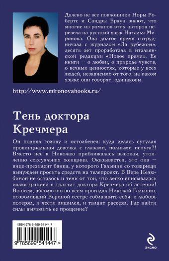 Тень доктора Кречмера Миронова Н.А.
