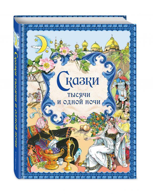 Сказки тысячи и одной ночи (ил. Х. Вилгусовой) сказки тысячи и одной ночи