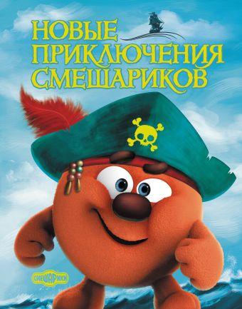 Новые приключения Смешариков