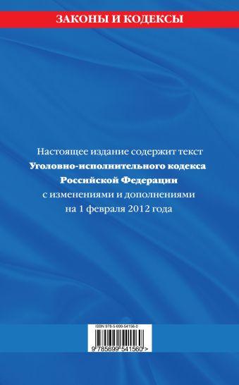 Уголовно-исполнительный кодекс Российской Федерации : текст с изм. и доп. на 1 февраля 2012 г.
