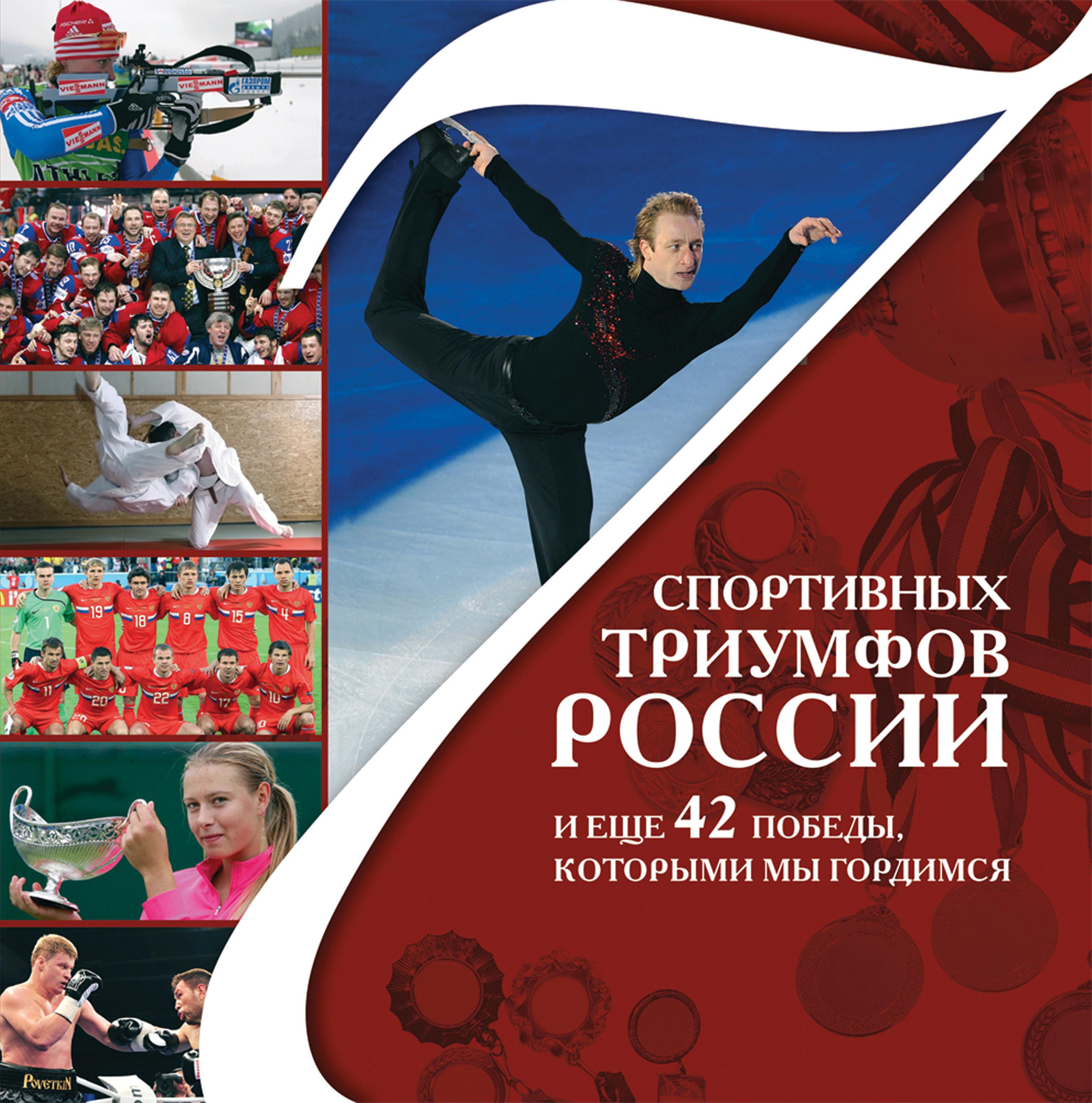 7 спортивных триумфов России и еще 42 победы, которыми мы гордимся от book24.ru