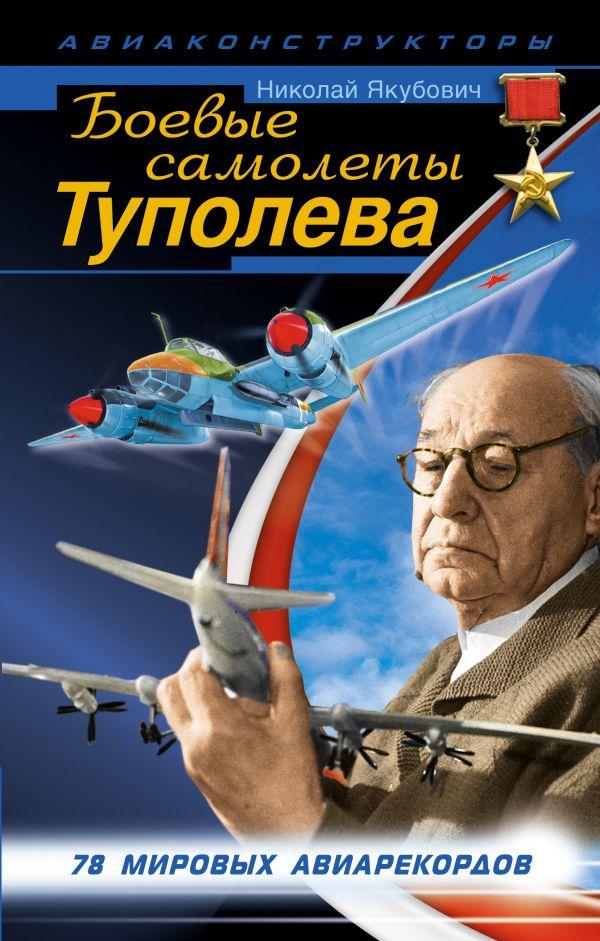 Боевые самолеты Туполева Якубович Н.В.