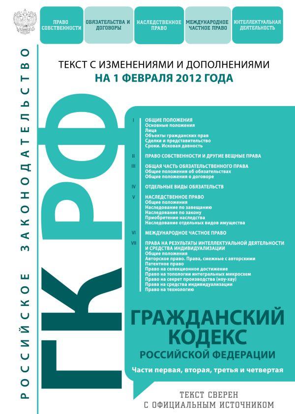 Гражданский кодекс Российской Федерации : текст с изм. и доп. на 1 февраля 2012 г.