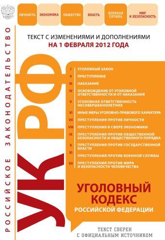 Уголовный кодекс Российской Федерации : текст с изм. и доп. на 1 февраля 2012 г.