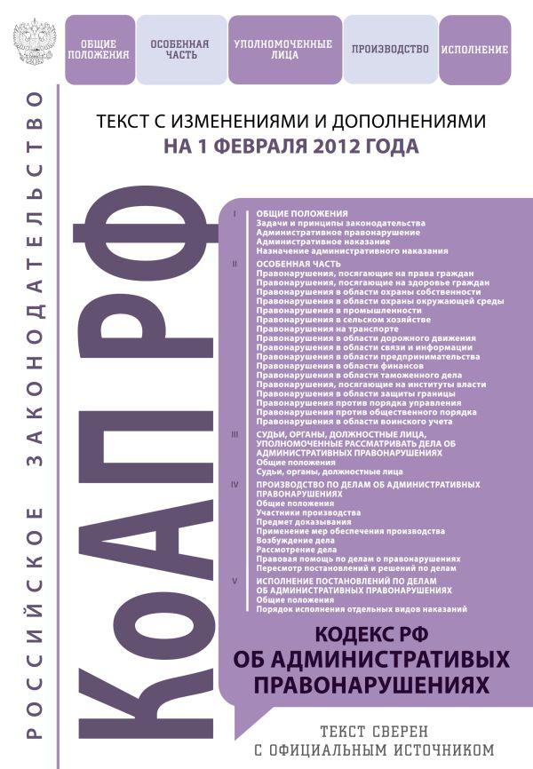 Кодекс Российской Федерации об административных правонарушениях : текст с изм. и доп. на 1 февраля 2012 г.