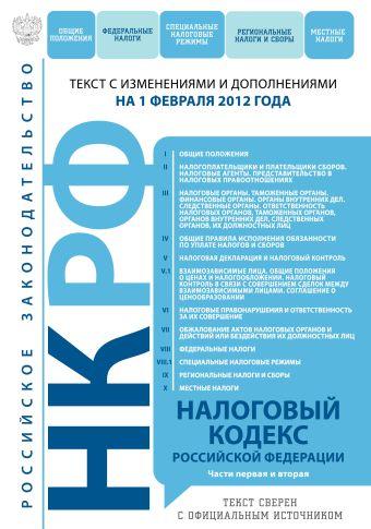 Налоговый кодекс Российской Федерации. Части первая и вторая : текст с изм. и доп. на 1 февраля 2012 г.