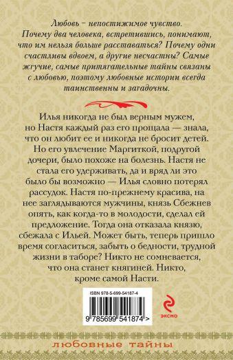 И нет любви иной... Туманова А.