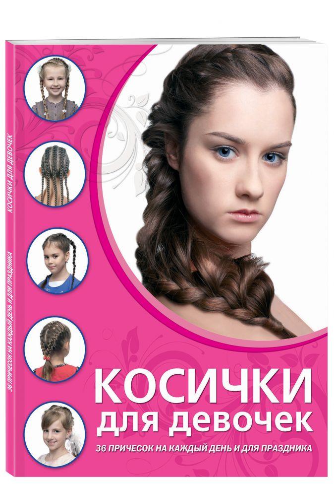 Косички для девочек Елена Живилкова