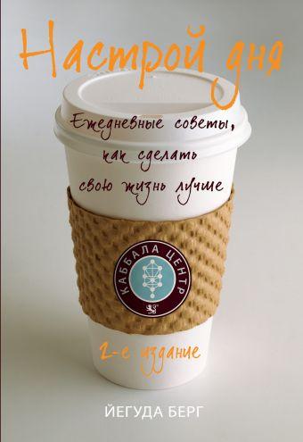 Настрой дня. Ежедневные советы, как сделать свою жизнь лучше. 2-е изд. Берг Й.