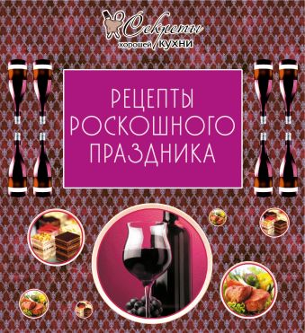 Рецепты роскошного праздника