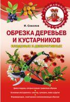 Соколов И.И. - Обрезка деревьев и кустарников плодовых и декоративных' обложка книги