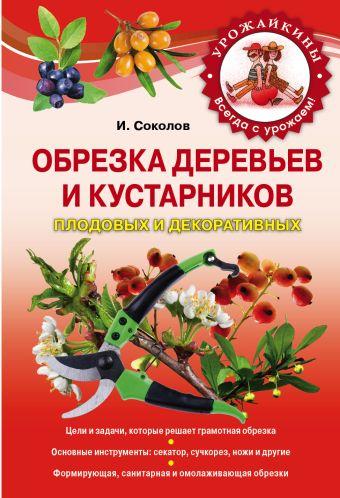 Обрезка деревьев и кустарников плодовых и декоративных Соколов И.И.