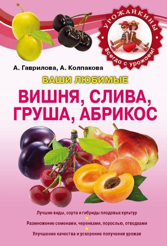 Вишня, слива, абрикос (Урожайкины. Всегда с урожаем) Гаврилова А.С., Колпакова А.В.