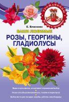 Власенко Е.А. - Ваши любимые розы, георгины, гладиолусы' обложка книги