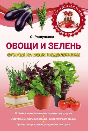 Овощи и зелень. Огород на моем подоконнике Ращупкина С.Ю.