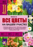 Майорова Е.Д. - Все цветы на вашем участке' обложка книги