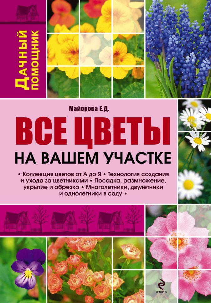 Майорова Е.Д. - Все цветы на вашем участке обложка книги
