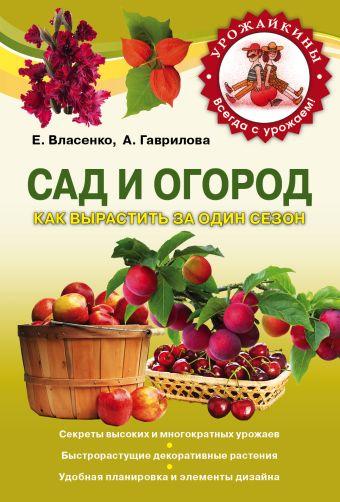 Сад и огород Как вырастить за один сезон Власенко Е.А., Гаврилова А.С.