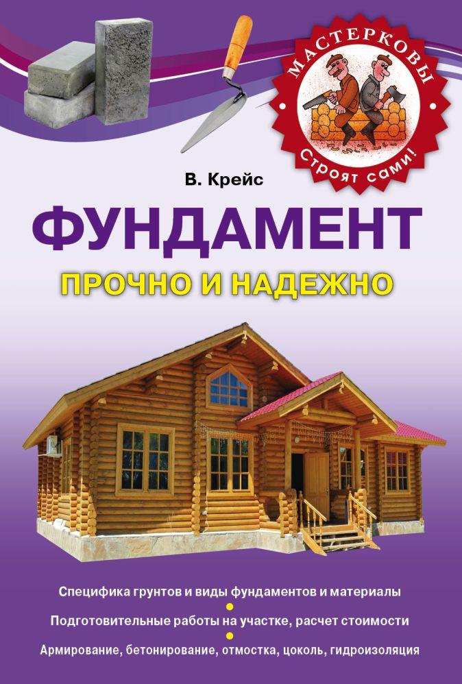 Крейс В.А. - Фундамент обложка книги