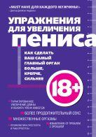 Кеммер А. - Упражнения для увеличения пениса' обложка книги