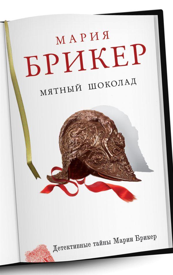 Мятный шоколад Брикер М.