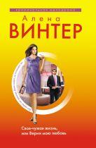 Винтер А. - Своя-чужая жизнь, или Верни мою любовь' обложка книги