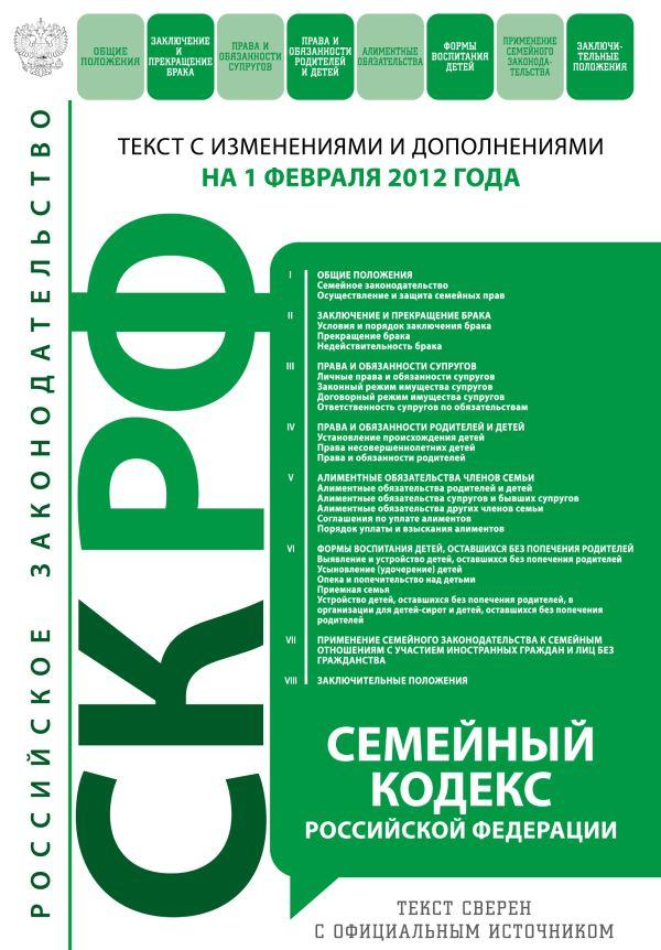 Семейный кодекс Российской Федерации : текст с изм. и доп. на 1 февраля 2012 г.