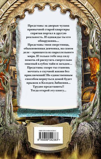 Тайны московской принцессы Иванов А.Д., Устинова А.В.