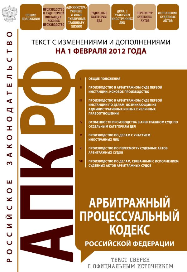 Арбитражный процессуальный кодекс Российской Федерации : текст с изм. и доп. на 1 февраля 2012 г.