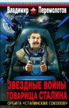 Перемолотов В. - Звездные войны товарища Сталина. Орбита «сталинских соколов»' обложка книги