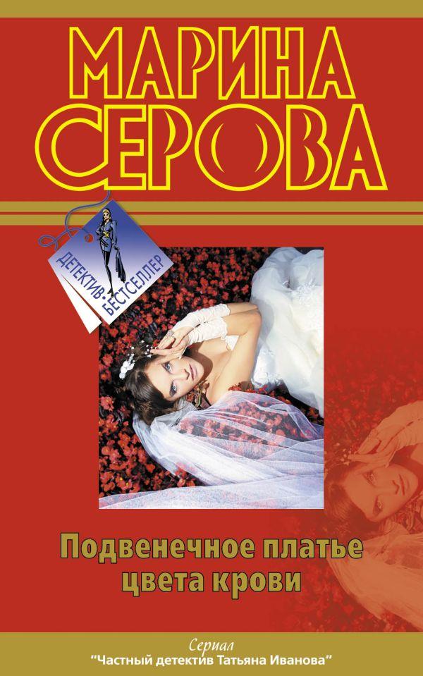 Подвенечное платье цвета крови Серова М.С.