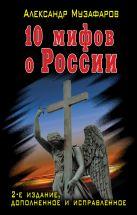 Музафаров А.А. - 10 мифов о России' обложка книги