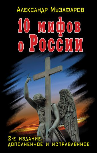 10 мифов о России Музафаров А.А.