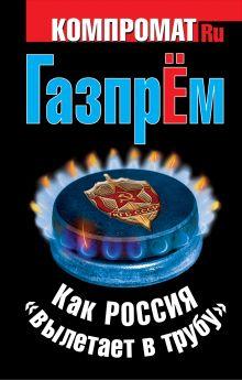 ГазпрЁм. Как Россия «вылетает в трубу»