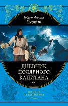 Скотт Р. - Дневник полярного капитана' обложка книги