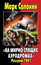 Солонин М.С. - «На мирно спящих аэродромах…» Разгром 1941' обложка книги