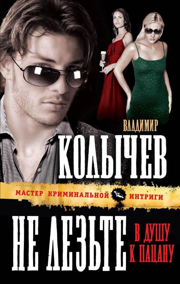 Не лезьте в душу к пацану Колычев В.Г.