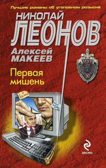 Первая мишень Леонов Н.И., Макеев А.В.