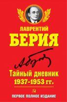 Берия Л.П. - Тайный дневник 1937–1953 гг. ПЕРВОЕ ПОЛНОЕ ИЗДАНИЕ' обложка книги