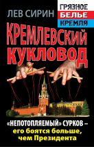 Сирин Л. - Кремлевский кукловод. «Непотопляемый» Сурков – его боятся больше, чем Президента' обложка книги