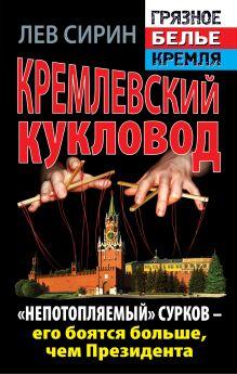 Кремлевский кукловод. «Непотопляемый» Сурков – его боятся больше, чем Президента