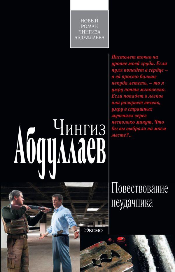 Повествование неудачника Абдуллаев Ч.А.
