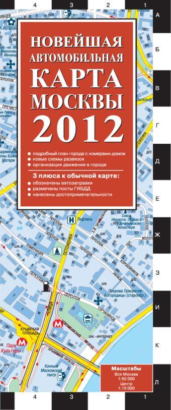 Новейшая автомобильная карта Москвы 2012