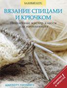 Герлингс Ш. - Вязание спицами и крючком: пошаговые мастер-классы для начинающих' обложка книги