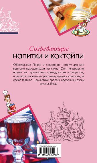 Согревающие напитки и коктейли