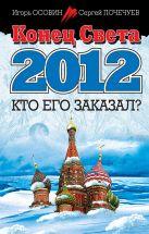 Осовин И.А., Почечуев С.А. - Конец Света 2012. Кто его заказал?' обложка книги