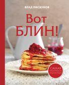 Пискунов В. - Вот блин!' обложка книги