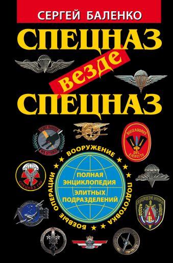 Спецназ везде Спецназ. Полная энциклопедия элитных подразделений Баленко С.В.